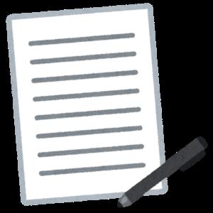 会社設立の時に必要な登記申請書類